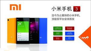 小米3手机官网