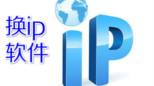 换IP软件大全
