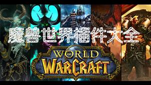 魔兽盒子游戏软件专题