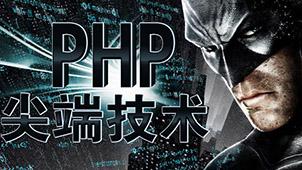php视频教程