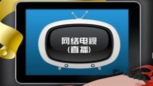 網絡直播電視