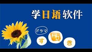 日语单词学习软件专题