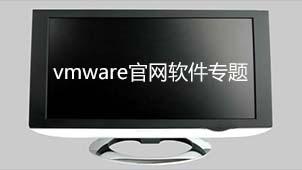 vmware官网百胜线上娱乐专题