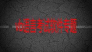 vb语言考试百胜线上娱乐专题