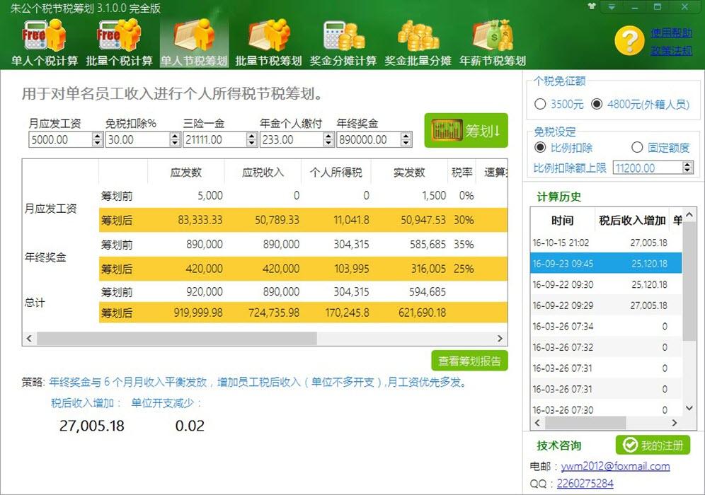 朱公个税节税筹划完全版