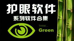 护眼软件专区