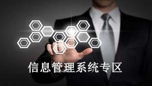 信息管理系统