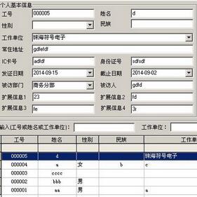 新瑞通用证卡打印系统 3.1