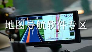地图导航专区