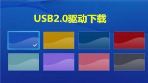 usb2.0驱动下载合集
