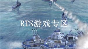 rts游戏专区