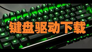 键盘快捷键软件专题