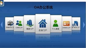 OA办公软件专区