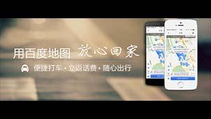 手機百度地圖軟件專題