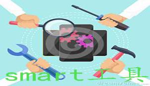 smart工具