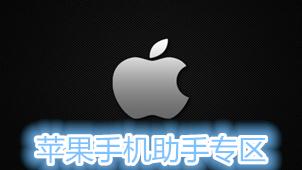 苹果iphone手机助手专区