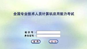 全国职称计算机考试