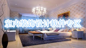 室内装饰设计软件专区