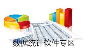 数据统计工具专区