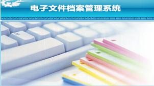 电子档案管理系统专区