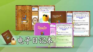 日记软件专区