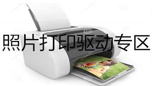 照片打印驱动专区