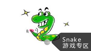 Snake游戏专区
