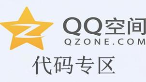 QQ空间代码专区