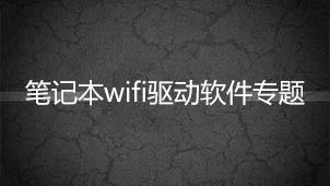 笔记本wifi驱动软件专题