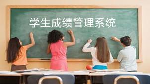学生成绩管理系统专区