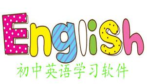 初中英语学习软件