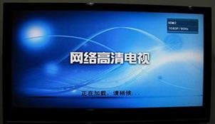 网络电视机