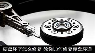 硬盘恢复软件专题