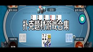 打牌游戏软件专题