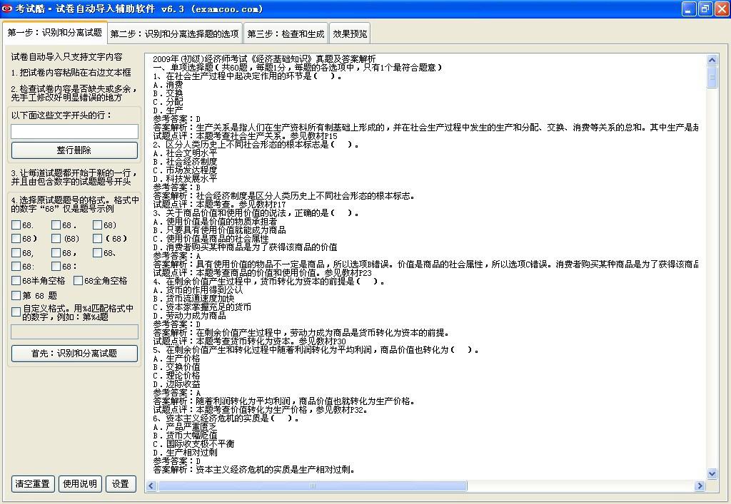 考试酷-试卷自动导入辅助软件