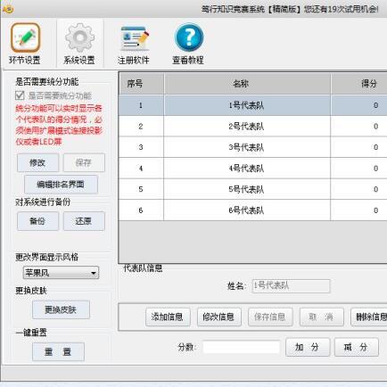 笃行知识竞赛系统 5.0