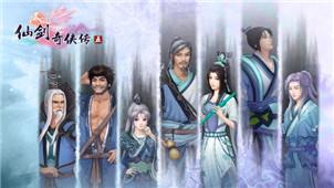 仙剑奇侠传5破解版专区