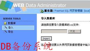 数据库备份系统