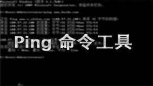 ping是什么意思