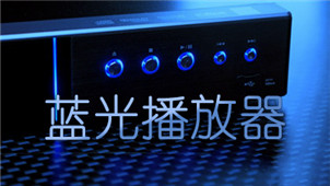 蓝光播放器大全