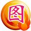 图旺旺广告设计软件 5.58