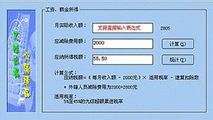 所得税计算器