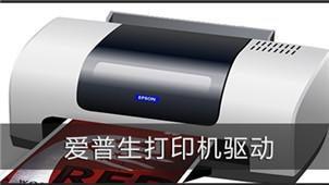 爱普生打印机驱动下载专区