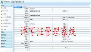 许可证管理系统