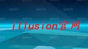 illusion官网