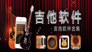 吉他百胜线上娱乐