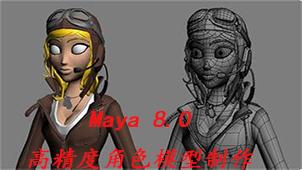 Maya 8.0 高精度角色模型制作-软件教程