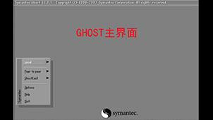 ghost备份