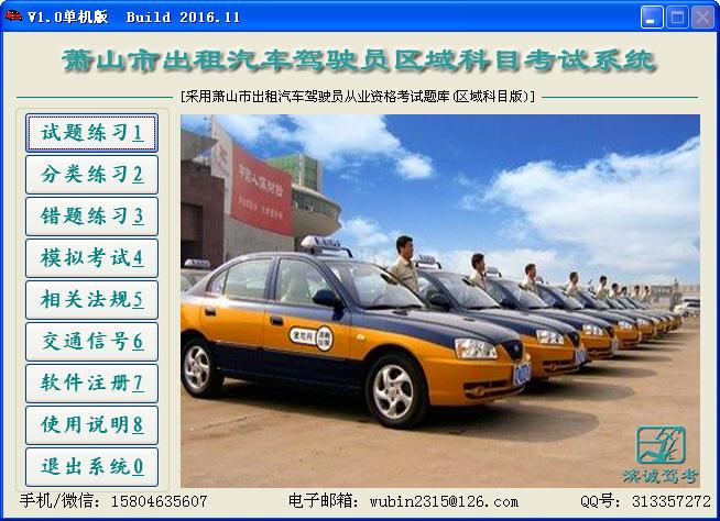 萧山市出租汽车驾驶员区域科目考试系统