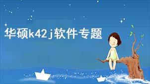 华硕k42j软件专题